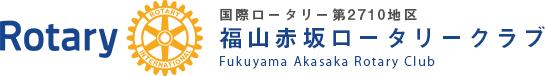 福山赤坂ロータリークラブ